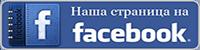Наша страничка на Facebook