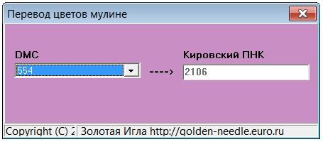 Программа перевода мулине DMC в ПНК Кирова