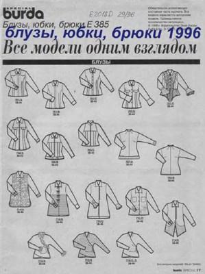 Burda - блузы, юбки, брюки (1996-2005) скачать