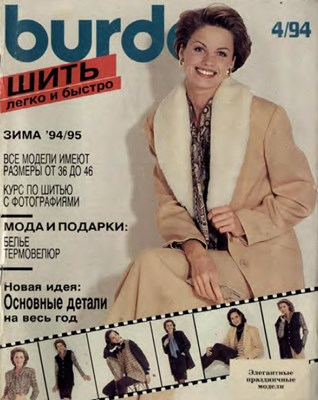 Burda - Шить легко и быстро №4 (1994) скачать