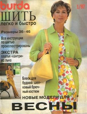 Burda - Шить легко и быстро №1 (1997) скачать
