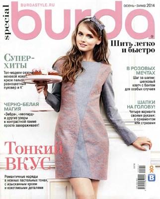 Burda - Шить легко и быстро №8 (2014) скачать
