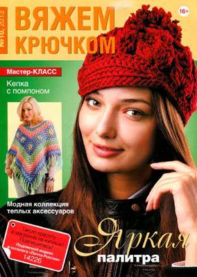 Вяжем крючком №10 (2013) скачать