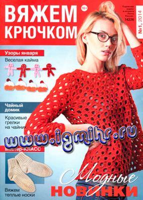 Вяжем крючком №1 (2014) скачать