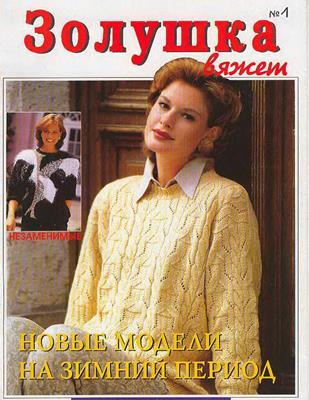 Золушка вяжет №1 (1998) скачать