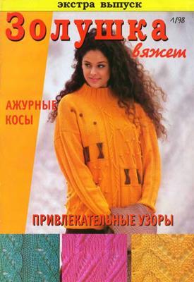 Золушка вяжет №1 (1998) экстра выпуск скачать
