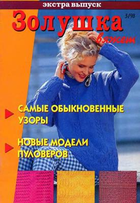 Золушка вяжет №3 (1998) экстра выпуск скачать