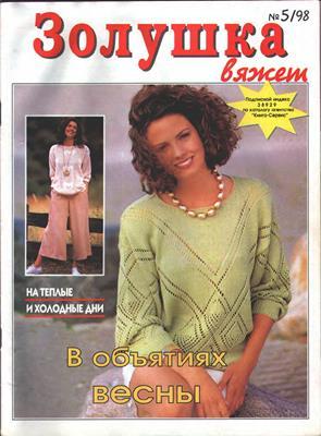 Золушка вяжет №5 (1998) скачать