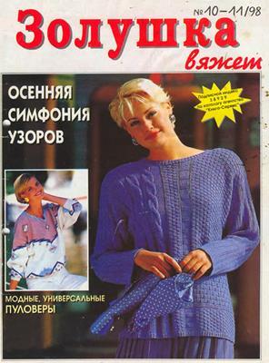 Золушка вяжет №10-11 (1998) скачать