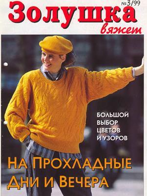 Золушка вяжет №3 (1999) скачать