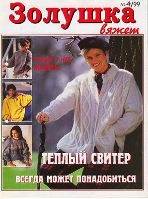 Золушка вяжет №4 (1999) скачать