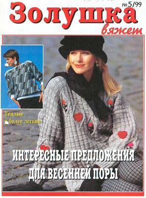Золушка вяжет №5 (1999) скачать