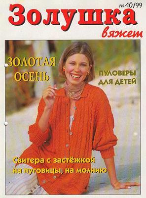 Золушка вяжет №10 (1999) скачать