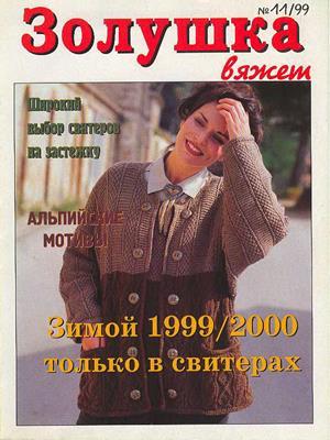 Золушка вяжет №11 (1999) скачать
