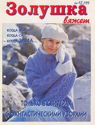 Золушка вяжет №12 (1999) скачать