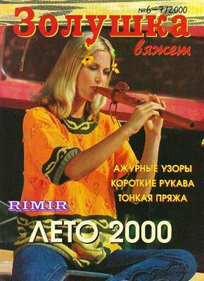 Золушка вяжет №6-7 (2000) скачать
