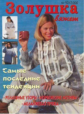 Золушка вяжет №10 (2000) скачать