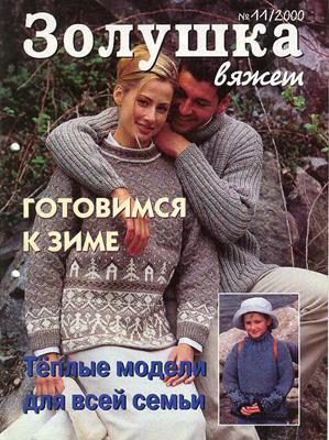 Золушка вяжет №11 (2000) скачать