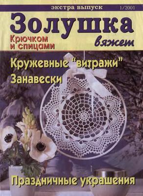 Золушка вяжет №1 (2001) экстра выпуск скачать