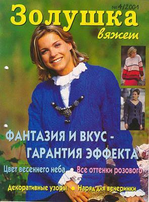 Золушка вяжет №4 (2001) скачать