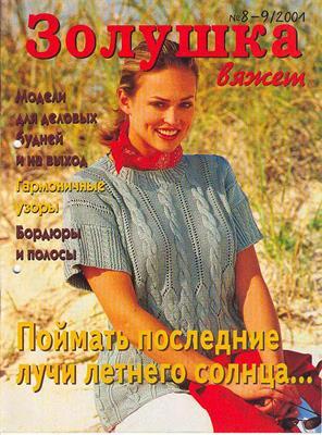 Золушка вяжет №8-9 (2001) скачать