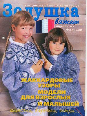 Золушка вяжет №11 (2002) Спец выпуск скачать