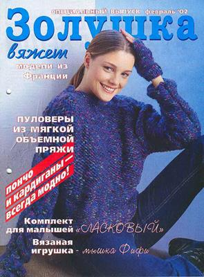Золушка вяжет №2 (2002) Спец выпуск скачать