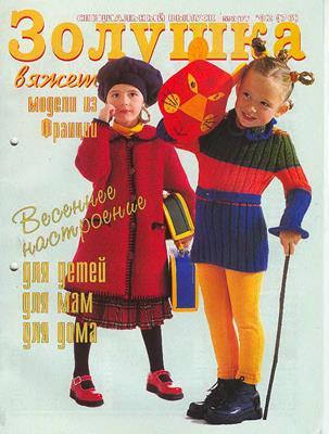 Золушка вяжет №3 (2002) Спец выпуск скачать