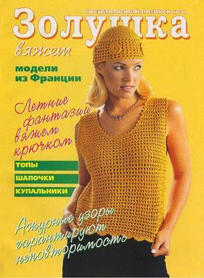 Золушка вяжет №6 (2002) Спец выпуск скачать