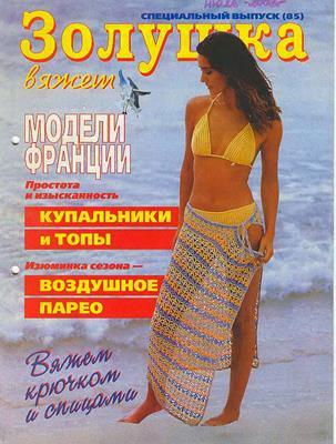 Золушка вяжет №7 (2002) Спец выпуск скачать