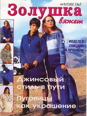 Золушка вяжет №9 (2002) скачать