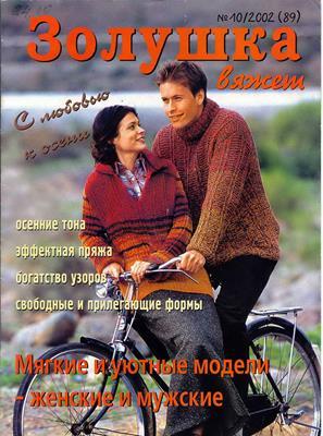 Золушка вяжет №10 (2002) скачать