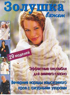 Золушка вяжет №12 (2002) скачать