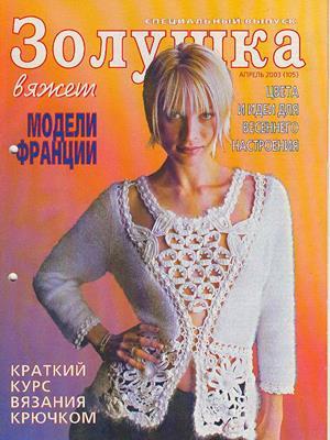 Золушка вяжет №4 (2003) Спец выпуск скачать