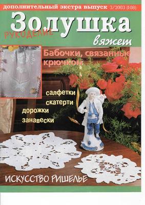 Золушка вяжет №3 (2003) дополнительный экстра выпуск скачать