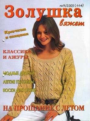 Золушка вяжет №9/2003 (114) скачать
