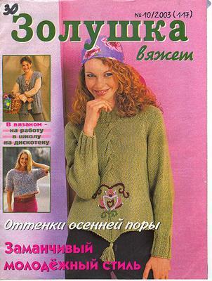 Золушка вяжет №10/2003 (117) скачать