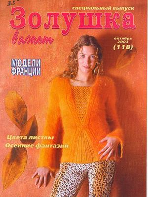 Золушка вяжет №10/2003 (118) Спец выпуск скачать