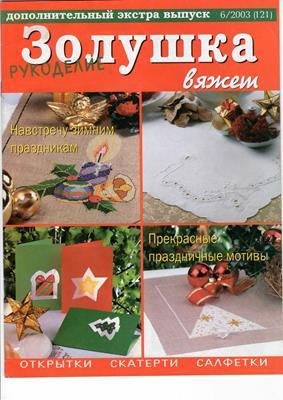 Золушка вяжет №6/2003 (121) Дополнительный экстра выпуск скачать
