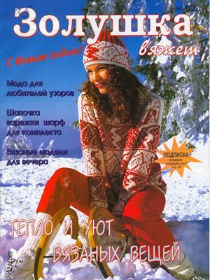 Золушка вяжет №12/2003 (122) скачать