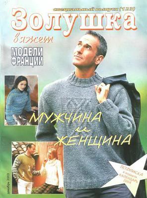 Золушка вяжет №12/2003 (123) Спец выпуск скачать