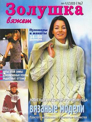 Золушка вяжет №1 (2003) скачать