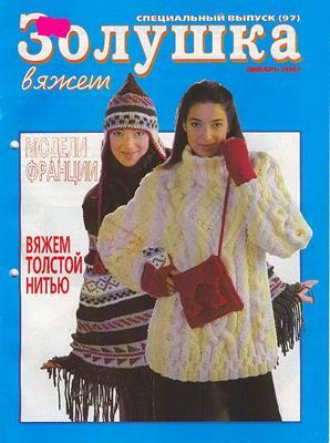 Золушка вяжет №1 (2003) Спец выпуск скачать
