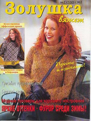 Золушка вяжет №2 (2003) скачать