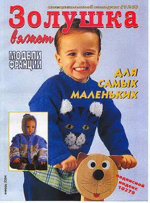 Золушка вяжет №1/2004 (125) Спец выпуск скачать