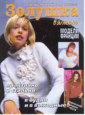 Золушка вяжет №2/2004 (129) Спец выпуск скачать
