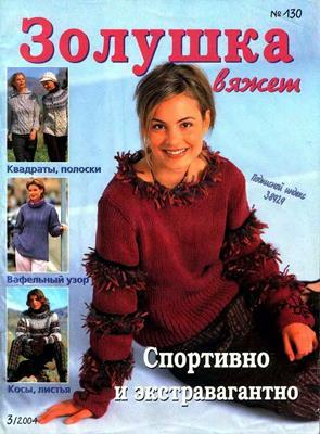 Золушка вяжет №3/2004 (130) скачать