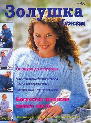 Золушка вяжет №4/2004 (133) скачать