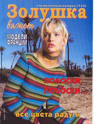 Золушка вяжет №4/2004 (134) Спец выпуск скачать