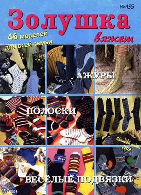 Золушка вяжет №5/2005 (135) скачать